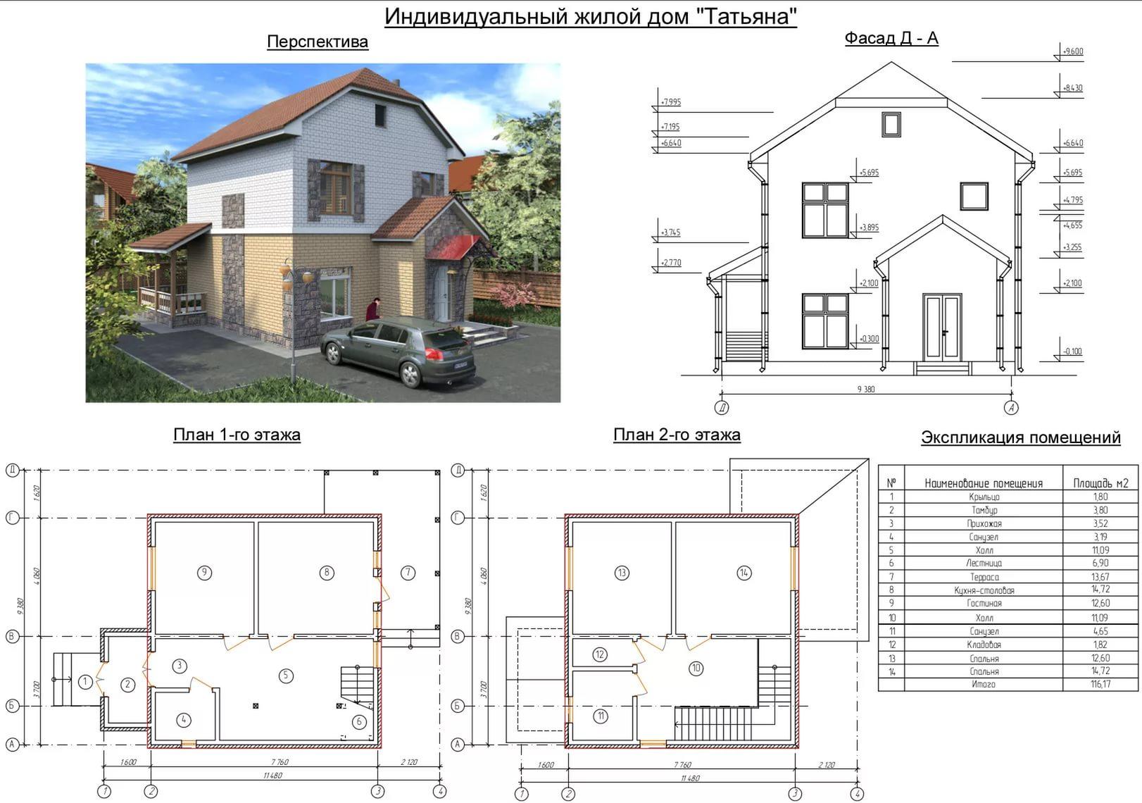 Чертежи домов фото и схема